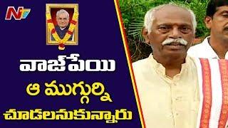 Bandaru Dattatreya Speaks With Media About Atal Bihari Vajpayee | #AtalBihariVajpayeenomore | NTV