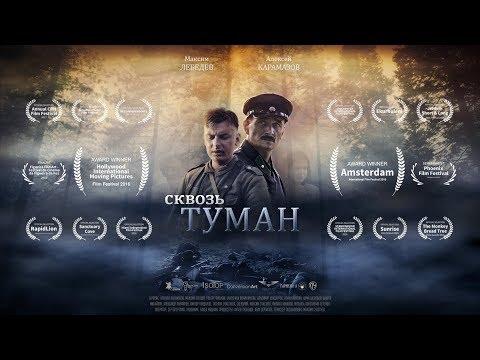 Фильм «СКВОЗЬ ТУМАН»