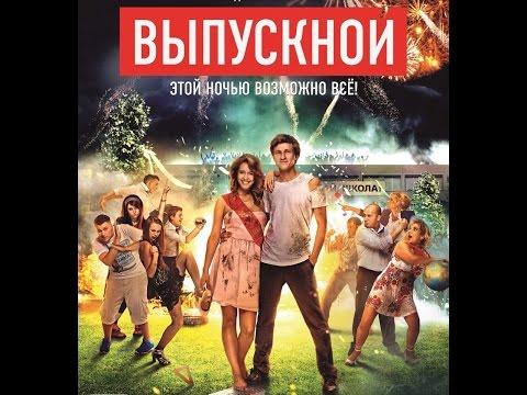 Выпускной ВЕСЁЛАЯ КОМЕДИЯ русские фильмы мелодрамы кино боевики онлайн