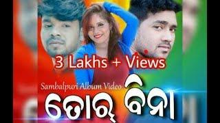 Tor bina | bhuban | new sambalpuri full HD video 2017 | copyright reserved