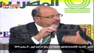 يقين | وزير المالية ومصر من مرحلة الانكماش الي مرحلة التوسع والتنمية