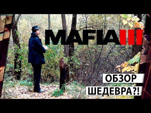 MAFIA 3 - ОБЗОР СОКРУШИТЕЛЬНОГО ШЕДЕВРА 18+