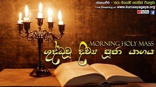 Morning Holy Mass  - 12/01/2021
