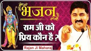 #rajanji #ramkatha राम जी को प्रिय कौन है? पूज्य राजन जी द्वारा एक अद्भुत प्रवचन। +919831877060