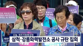삼척·강릉화력발전소 공사 규탄 집회
