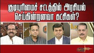 Nerpada Pesu: குடியுரிமைச் சட்டத்தில் அரசியல் செய்கின்றனவா கட்சிகள்? | 17/12/2019