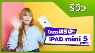 รีวิว iPad Mini 5 (2019) คุ้มจนต้องร้องขอชีวิต เริ่มต้น 13900 บาทเท่านั้น!!
