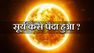 How Was The Sun Formed ? How was the Sun born?in hindi | Ajeeb Duniya