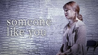 [ POP ] Adele (아델) - Someone Like You Vocal Cover (#DPOP)