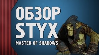 Обзор Styx - Master of Shadows