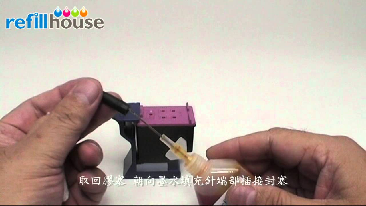 Auto refill HP 60-61-901 color inkjet cartridges - YouTube