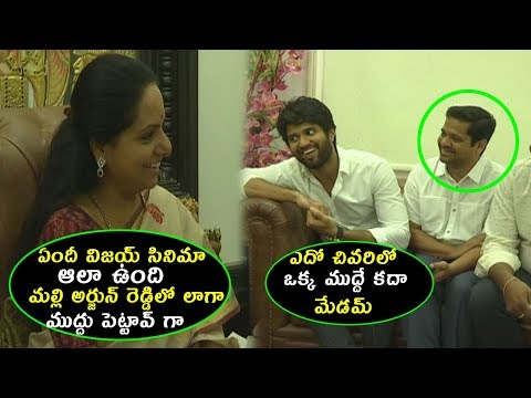 MP Kavitha Wishes Geetha Govindam Team | Latest Telugu Movie 2018 - Vijay devarkonda | Rashmika| FFN