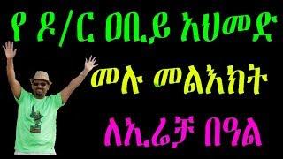 Ethiopia : የ ዶ/ር ዐቢይ አህመድ መሉ መልእክት ለኢሬቻ በዓል አስመልክቶ
