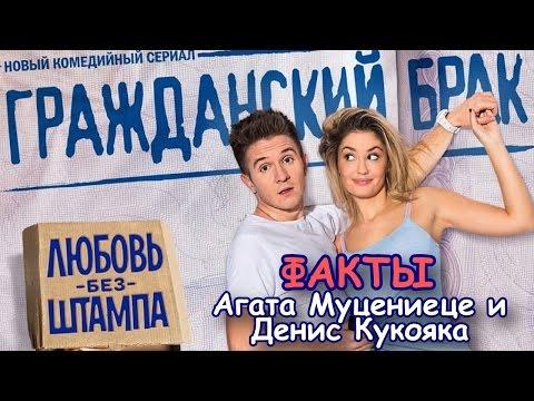 ГРАЖДАНСКИЙ БРАК | Факты об актерах | Агата Муцениеце и Денис Кукояка