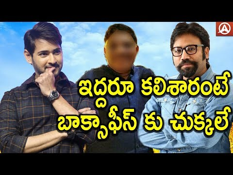Mahesh Babu: Star Producer Confirm With Mahesh Babu 27th Film? ll Namaste Telugu