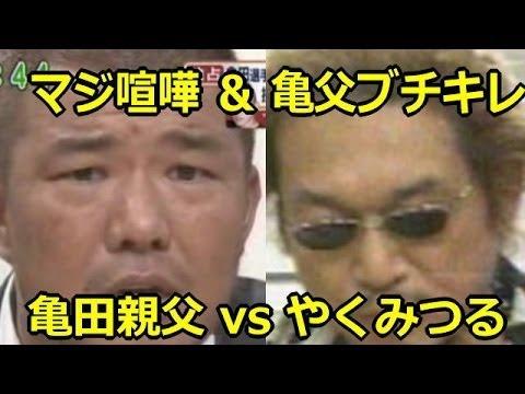 【放送事故】亀田親父 vs やくみつる マジ喧嘩&亀父ブチキレ