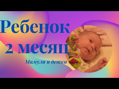 Ребенок 2 месяц