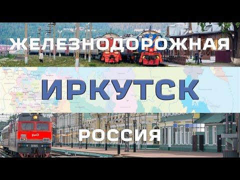 Железнодорожная Россия - ИРКУТСК