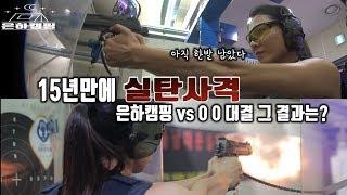 Shooting match/ Perfect Shot