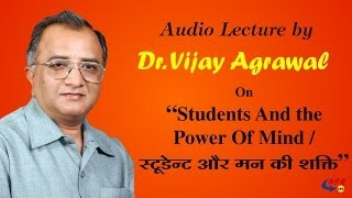 Power of Mind   Student Development Program - PART 2   Dr. Vijay Agrawal   AFE IAS   IAS Coaching