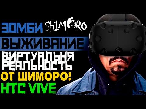 ЗОМБИ ВЫЖИВАНИЕ - ВИРТУАЛЬНАЯ РЕАЛЬНОСТЬ В ШИМОРО! - ARIZONA SUNSHINE HTC VIVE!