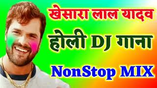 Khesari Lal Yadav Holi Dj Remix Song 2019 | Holi NonStop Dj Song | Bhojpuri Holi Dj Remix Song 2019