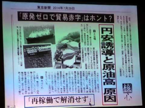 2014.9 広瀬隆・山本太郎氏 旭川講演 前半