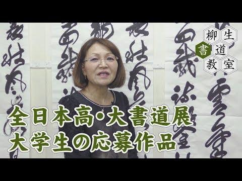 38 【日本書芸院 全日本高校・大学生書道展】 大学生の制作風景