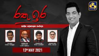 Rathu Ira ll  2021.05.13