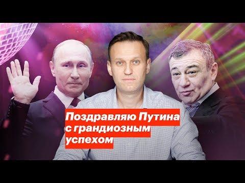 Поздравляю Путина с новым государственным праздником