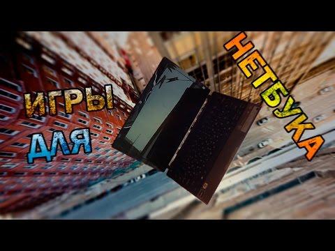 Игры для нетбука/слабого компьютера #2