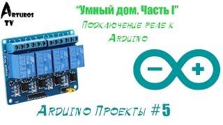 """Arduino Проекты #5 """"Принцип работы реле и введение в умный дом"""""""