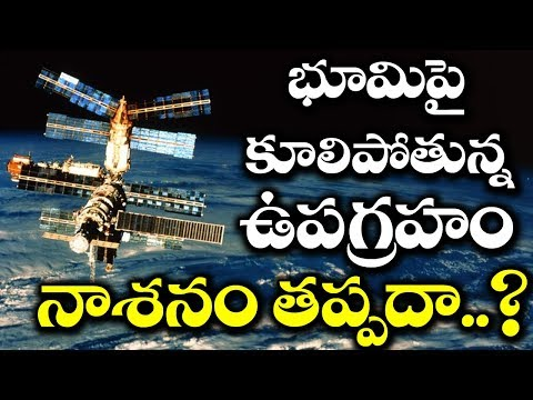 ISRO Confirms Indian Satellite To Fall On Earth's Surface | Meteor Falling on Earth | VTube Telugu