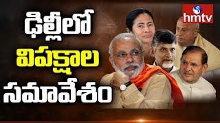 CM Chandrababu Delhi Tour Updates | To Hold Meet With Anti BJP Parties | hmtv