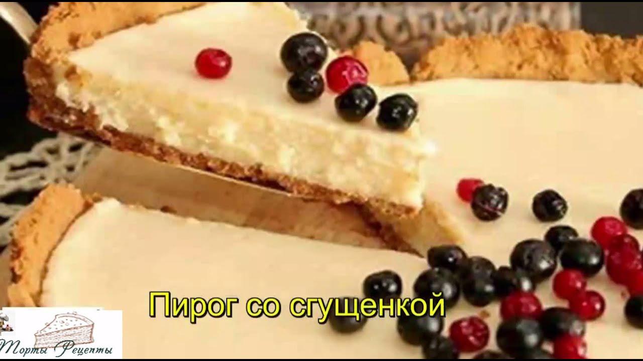 Пирог со сгущёнкой рецепт