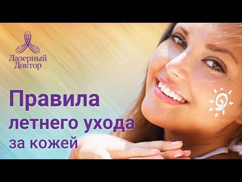 Советы косметолога: Как ухаживать за кожей летом?