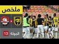 Al-Ittihad Al-Raed goals and highlights