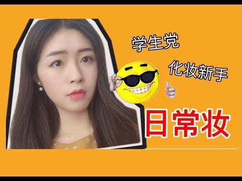 【Kuma】日常妆容分享 新手小白学生党