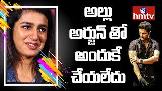 Priya Prakash Varrier – Missed a Chance to Work with Allu Arjun | hmtv