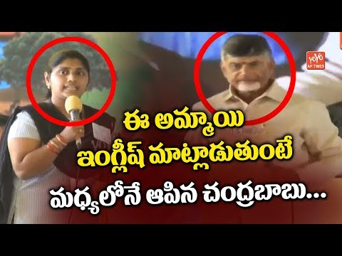 Chandrababu Naidu Reaction On Student Speech In English | Janmabhoomi Maa Vooru | YOYO AP Times
