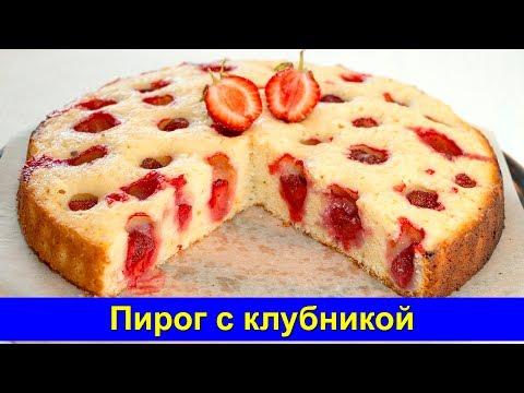 Пирог с клубникой с фото быстро