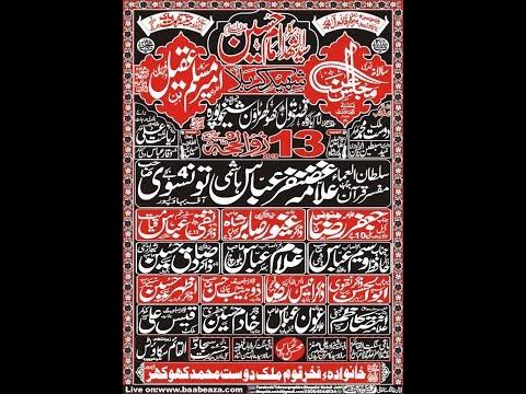 Live Majlis e Aza 13 Zuilhaj 2019 Imam Bargah Qasr e Batool sa Sheikhupura (www.baabeaza.com)