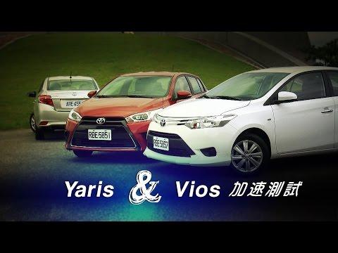 Toyota小改Yaris vs.Vios性能測試:誰還說CVT跑不動!