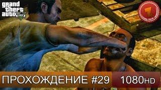 GTA 5 прохождение на русском - Пытаем - Часть 29  [1080 HD]