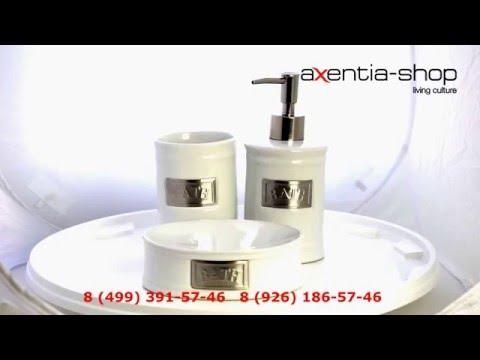 Аксессуары для ванной Axentia Lyon