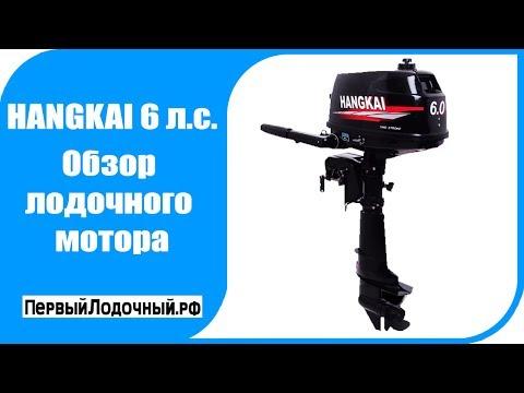 ХАНКАЙ 6 л.с - Видео обзор лодочного мотора Hangkai 6 л.с. Распаковка и органы управления.