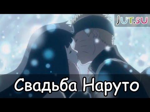 Идеальный день для свадьбы (Наруто и Хинаты)