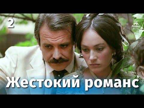 Жестокий романс. Серия 2