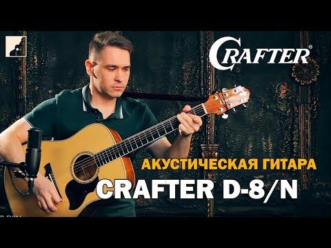 Обзор акустической гитары CRAFTER D-8/N