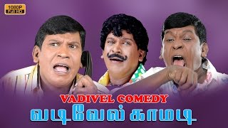 Vadivelu Comedy   new Tamil Movie Comedy  Non Stop